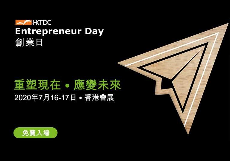 HKTDC E-Day 2020